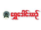 https://www.weddingguide.com.mm/digital-packages/files/017b1f12-0738-42b3-970f-012224f183c5/Logo/Shwe-Daung-Yin_Gold-Shops-%26-Gold-Smiths_%28A%29_118-logo.jpg
