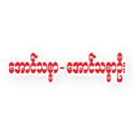 Aung Thit Sar Gold Shops/Goldsmiths