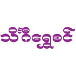 Theingi Shwe Sin Gold Shops/Goldsmiths