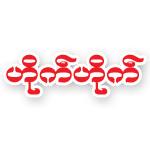 https://www.weddingguide.com.mm/digital-packages/files/27481836-0c4d-45a0-b858-3fcadf62dbf8/Logo/Logo.jpg