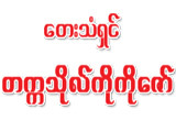 https://www.weddingguide.com.mm/digital-packages/files/34f4d625-2764-4fe1-b17d-fcb5b4185f19/Logo/Takkatho-Ko-Ko-Zaw_Announcers-%26-Beik-Theik-Sayar_%28A%29_69-logo.jpg