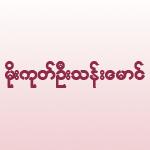 Mogok U Than Maung Gems and Jewelleries