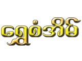 https://www.weddingguide.com.mm/digital-packages/files/4bfce1d6-0013-40f2-8241-b71447f7e1e6/Logo/Shwe-San-Eain_Goldshop-%26-Goldsmith_96-logo.jpg