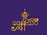 Shwe Nan Theingi Diamonds