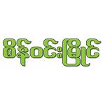 https://www.weddingguide.com.mm/digital-packages/files/7afd5105-7ead-4358-a7a5-ad06c8b65214/Logo/Logo.jpg