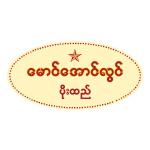 Maung Aung Lwin Silk Wear