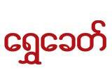 Shwe Khit Gold Shops/Goldsmiths