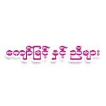 Kyaw Myint & Brother Diamonds