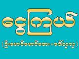 Ngwe Kyal(Gold Shops/Goldsmiths)