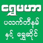 Shwe Maha Platinum