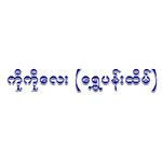 Ko Ko Lay (Shwe Padain) Gold Shops/Goldsmiths