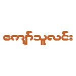 Kyaw Thu Lin [Ko] Announcers & Beik Theik Sayar