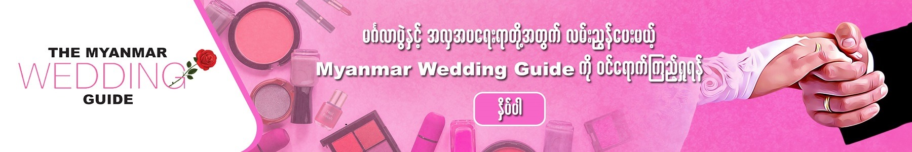 Wedding banner design 03 1